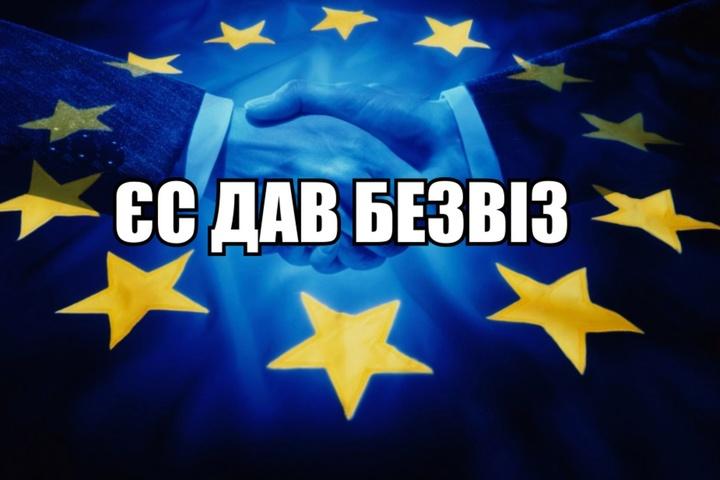 <p>Євромайдан в Україні</p>