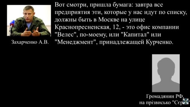 СБУ перехопила розмови Захарченка: «націоналізовані» заводи дістануться Курченку?