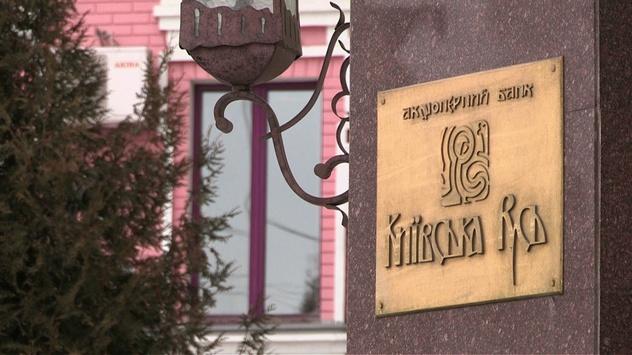 Екс-керівнику відділення банку «Київська Русь» світить до 12 років в'язниці