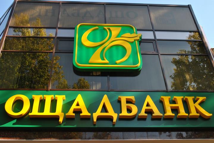 «Ощадбанк» виграв суд у«Сбербанку» Росії