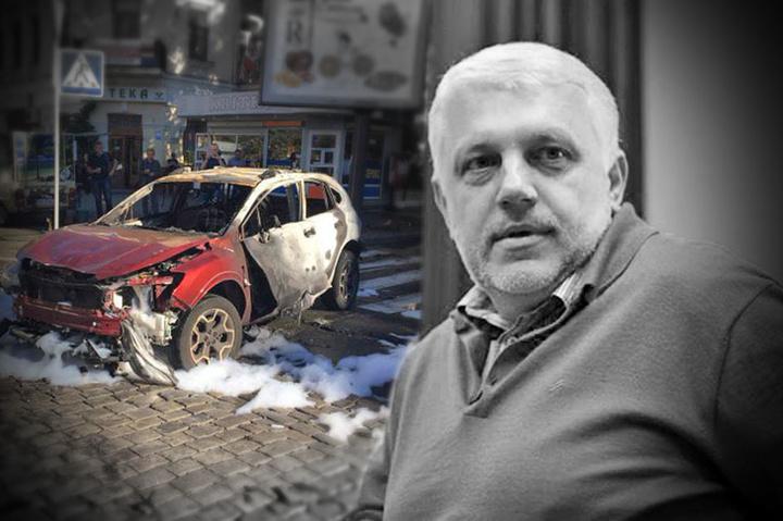 «Вбивство Павла»: розслідування загибелі журналіста Шеремета