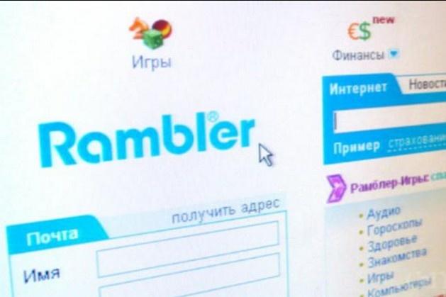 Російська компанія Rambler запускає портал в українському сегменті інтернету