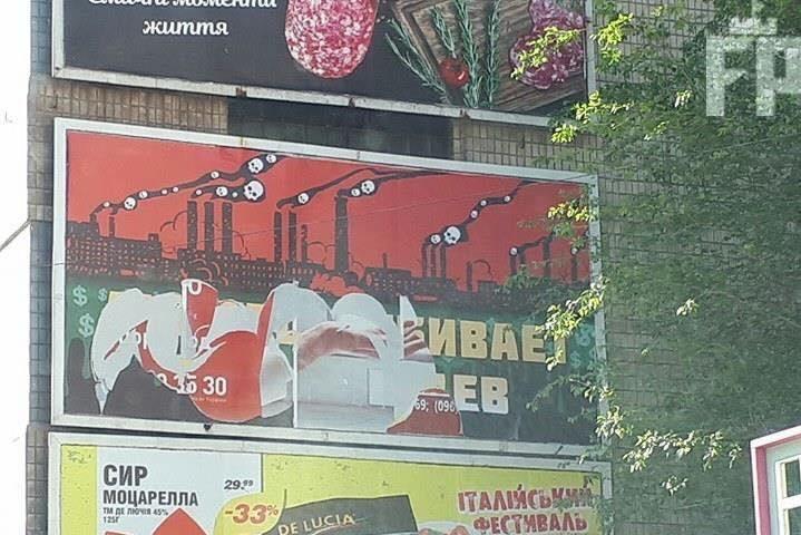 У Запоріжжі з'явилися нові борди з критикою Ахметова