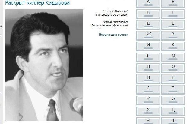 Кілеру, який намагався вбити Осмаєва, оголошено про підозру— прокуратура