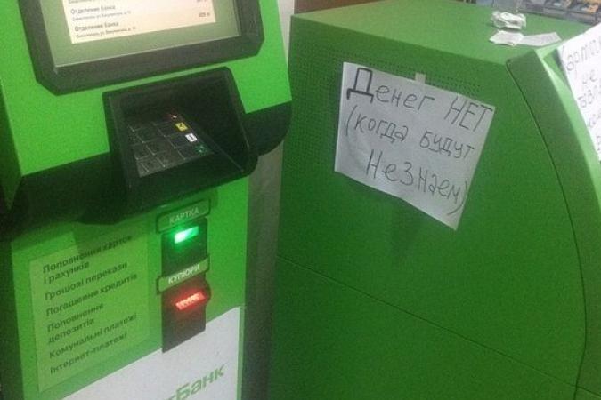 «ПриватБанк» попередив про можливі проблеми вроботі терміналів і банкоматів