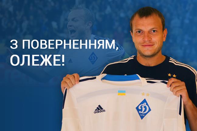Український півзахисник Олег Гусєв підписав зкиївським «Динамо» новий контракт