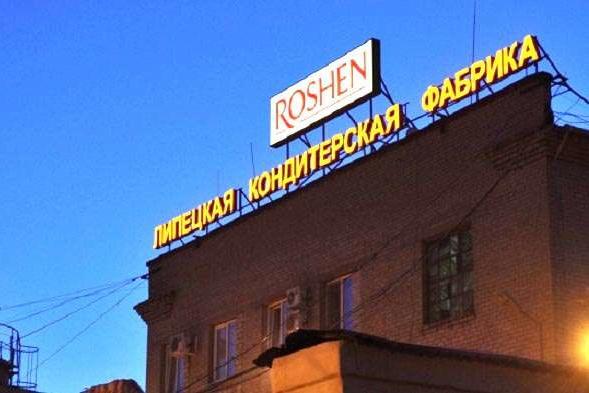 Росія вимагає від Липецької фабрики Roshen 2,7 мільйона доларів податків
