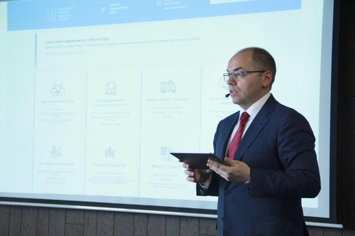 Губернатор Одещини презентував новий веб-портал області з сучасними онлайн-сервісами