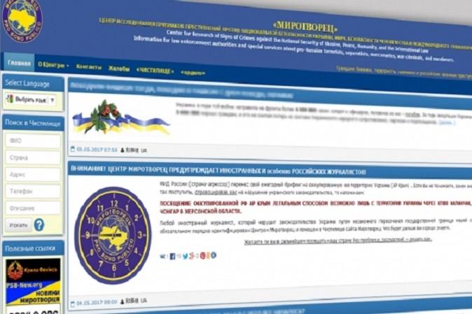 Поліція просить журналістів надати свідчення у справі щодо списків «Миротворця»