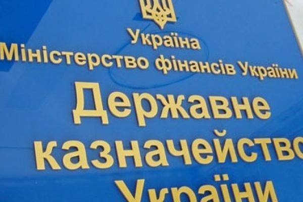 Картинки по запросу картинки казначейська служба україни