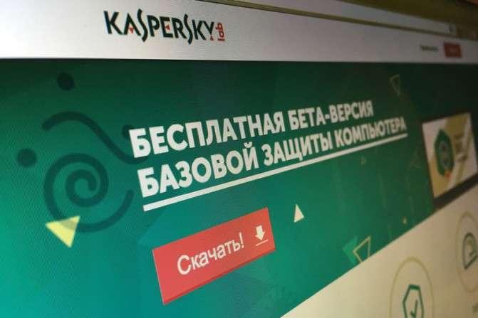 Адміністрація загальних служб США обмежила використання програмного забезпечення «Лаборатории Касперского» держорганами
