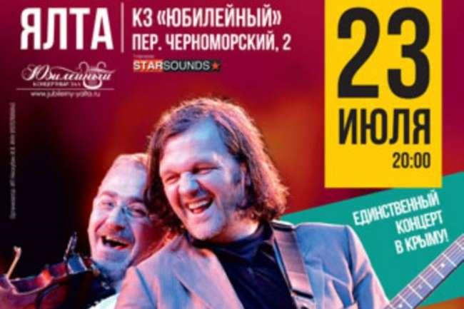 Афіша концерту Еміра Кустуріци в Ялті