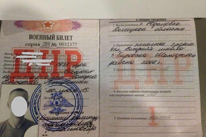 Прикордонники вБорисполі затримали бойовика ДНР