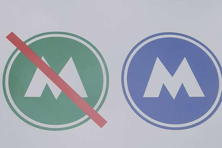 З1 серпня уКиївському метро діятимуть лише сині жетони
