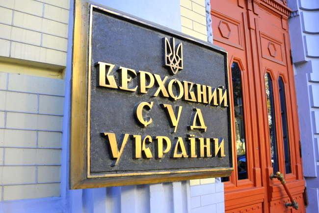 «Викликають сумніви»: США зробили скандальну заяву щодо кандидатів уВерховний суд України