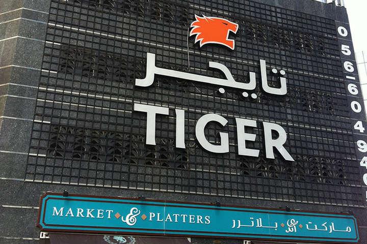 УДубаї горів хмарочос Tiger Tower