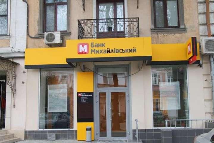 НБУ: Апеляційний суд підтвердив банкрутство банку «Михайлівський»