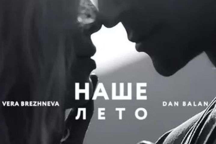 Вера Брежнева иДан Балан записали новейшую лирическую песню— Наше лето