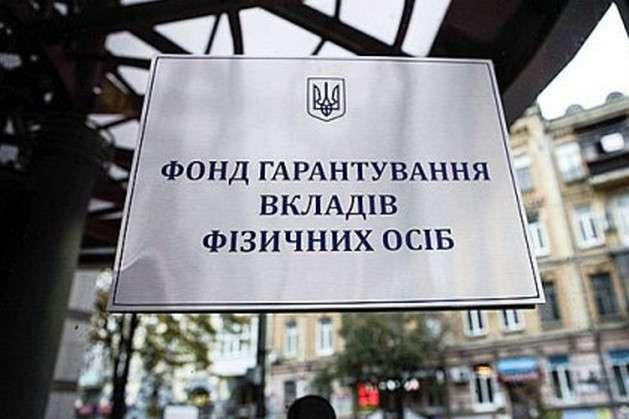 Фонд гарантування вкладів повернув Нацбанку 400 млн грн кредиту