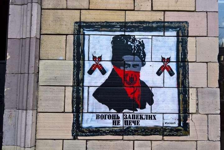 Зазнищення графіті часів Євромайдану передбачено кримінальну відповідальність