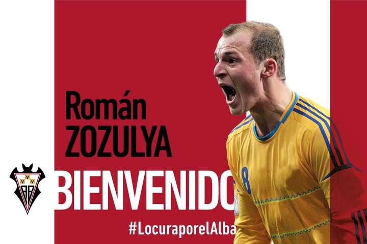 Зозуля підписав контракт клубом іспанської Сегунди «Альбасете»