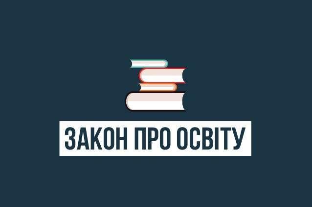 Європейські країни занепокоєні новим українським законом про освіту