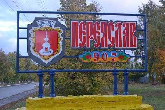 Міська рада Переяслав-Хмельницького проголосувала заповернення місту історичної назви