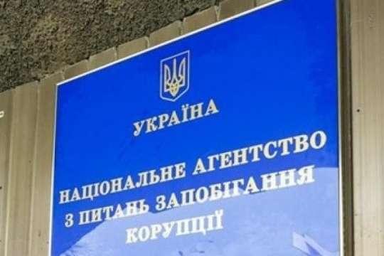 НАЗК надіслала приписи 15 чиновникам [ Редактировать ]