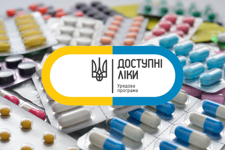 Програму «Доступні ліки» наступного року розширять для ще3 напрямків захворювань