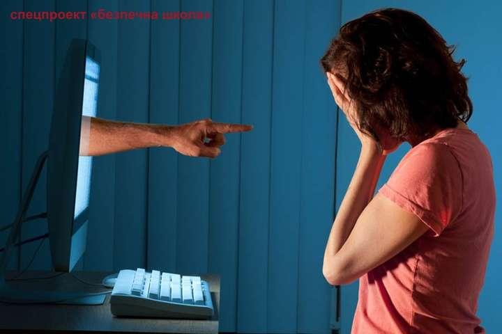 Кібербулінг: новітні небезпеки в інтернет-просторі