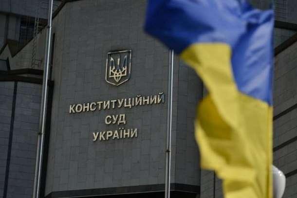 Конституційний суд скасував закон про «партійну диктатуру»