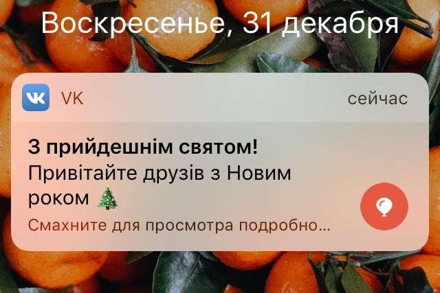 ВКонтакте розіслав користувачам уРосії привітання зНовим роком українською мовою