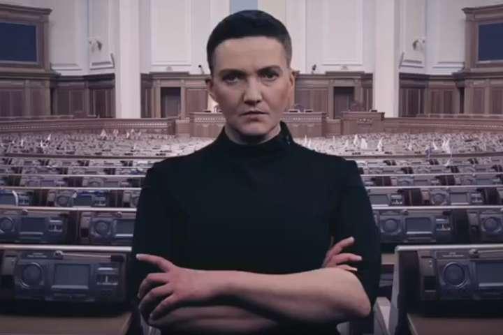 Надія Савченко — «Бабах!». Як «пакували» Героя України