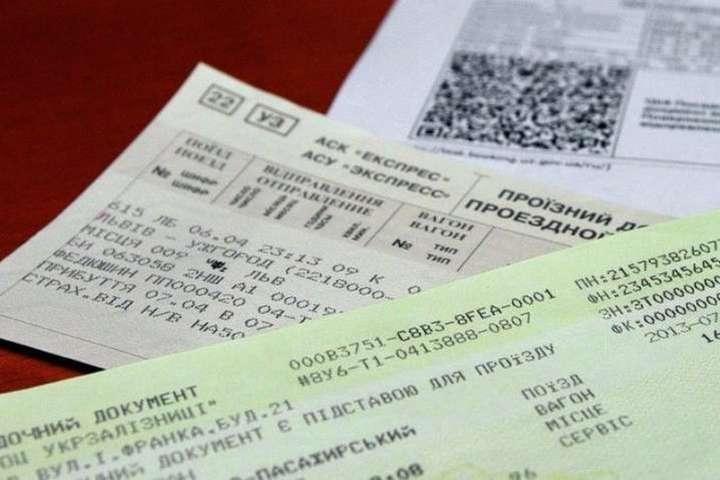ВУкраїні з1 квітня подорожчають залізничні квитки