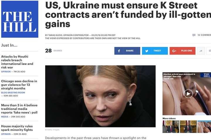 Американське політичне видання The Hill розмістило матеріал про статки Юлії Тимошенко — «Брудні» гроші з України стривожили Америку