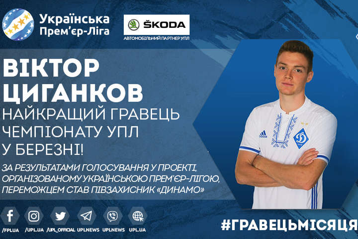 Лідер «Динамо» продовжив контракт зклубом перед матчем з«Шахтарем»