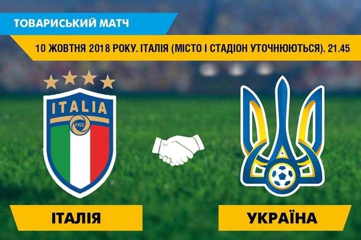 Офіційно. Збірна України зіграє з Італією