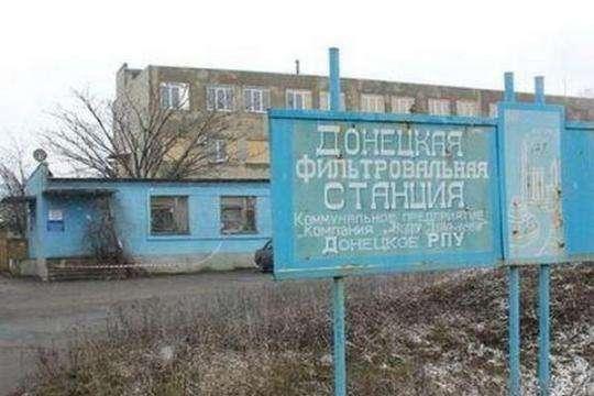 Боевики вкоторый раз обстреляли Донецкую фильтровальную станцию