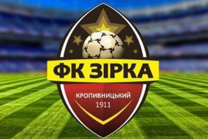 Заява ФК «Зірка»: клуб не володіє інформацією, чому звинувачений у протиправній діяльності