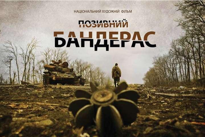 Размещен тизер украинского фильма «Позывной Бандерас»