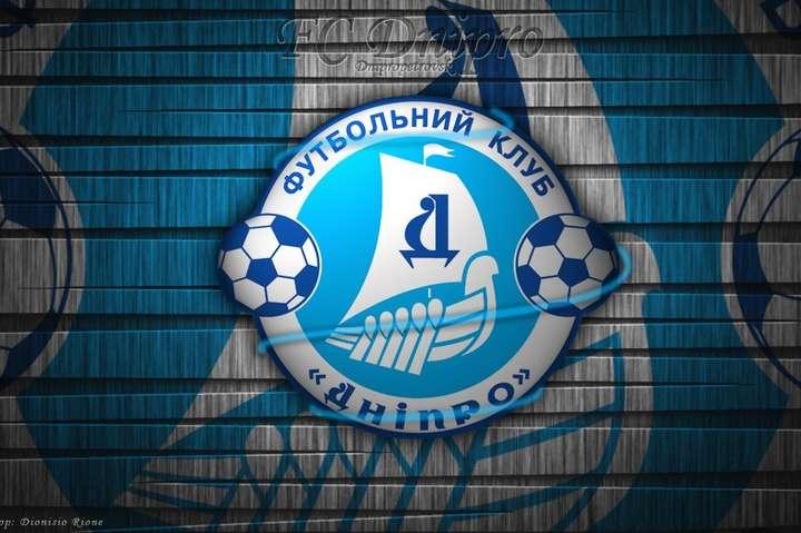 ФК «Дніпро» більше не є професіональним українським клубом