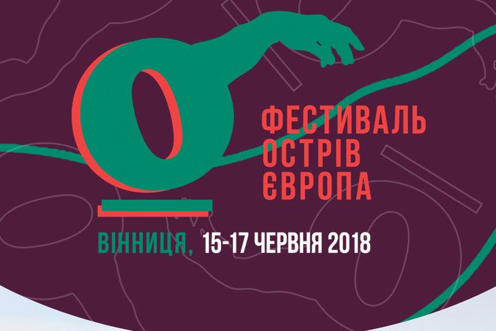 Сьогодні стартує фестиваль «Острів Європа». Програма заходів