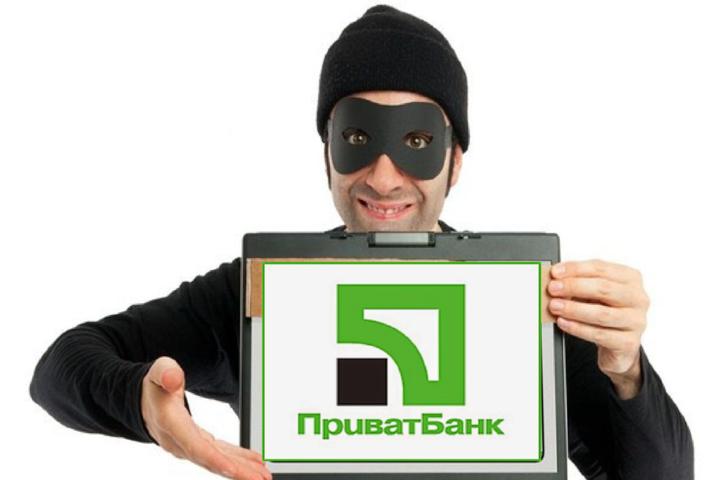 У «Приватбанку» попередили про новий спосіб шахрайства з рахунками