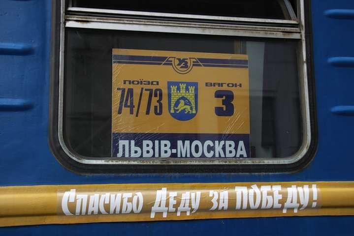 Україна планує закрити залізницю на Московію