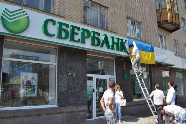 У Нацбанку пояснили, чому білорусам не продадуть українську філію «Сбербанку»
