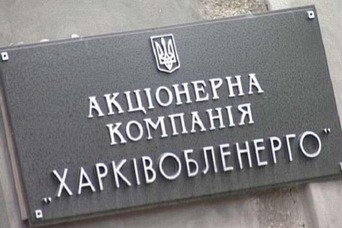 Суд амністував главу «Харківобленерго», який розтратив 152 млн грн