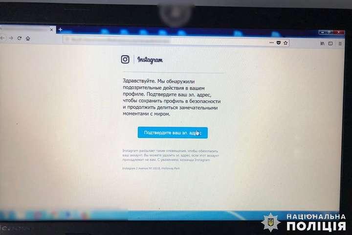 <p>Листи шахраїв були замасковані під нібито офіційні повідомлення служби підтримки соціальної мережі</p> — Кіберполіція викрила шахраїв, які вимагали гроші в Instagram