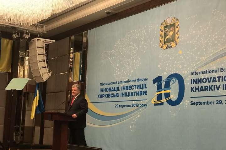 Петро Порошенко - Порошенко відкрив економічний форум в Харкові