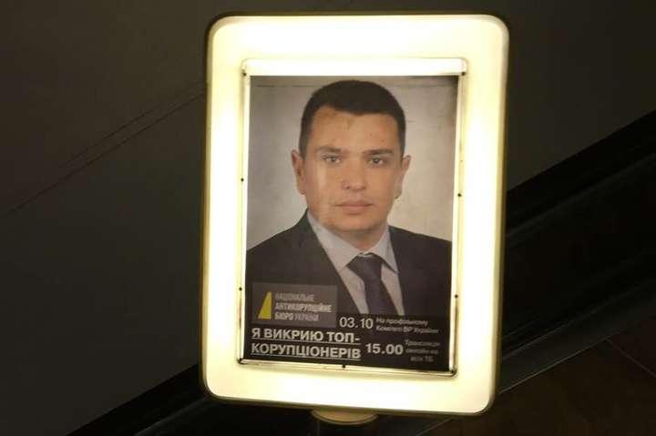 У столичному метро з'явився дивний плакат із Ситником — Хто замовив Ситника? У столиці почалась хитра рекламна кампанія