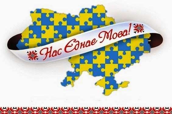 Не треба вчитися розмовляти українською! Починайте спілкуватися
